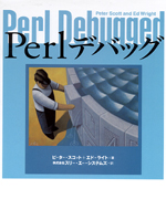 Perl Debugged Japanese Version